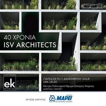 Η Mapei χρυσός χορηγός στην εκδήλωση για τα 40 χρόνια δημιουργικής πορείας των ISV Architects