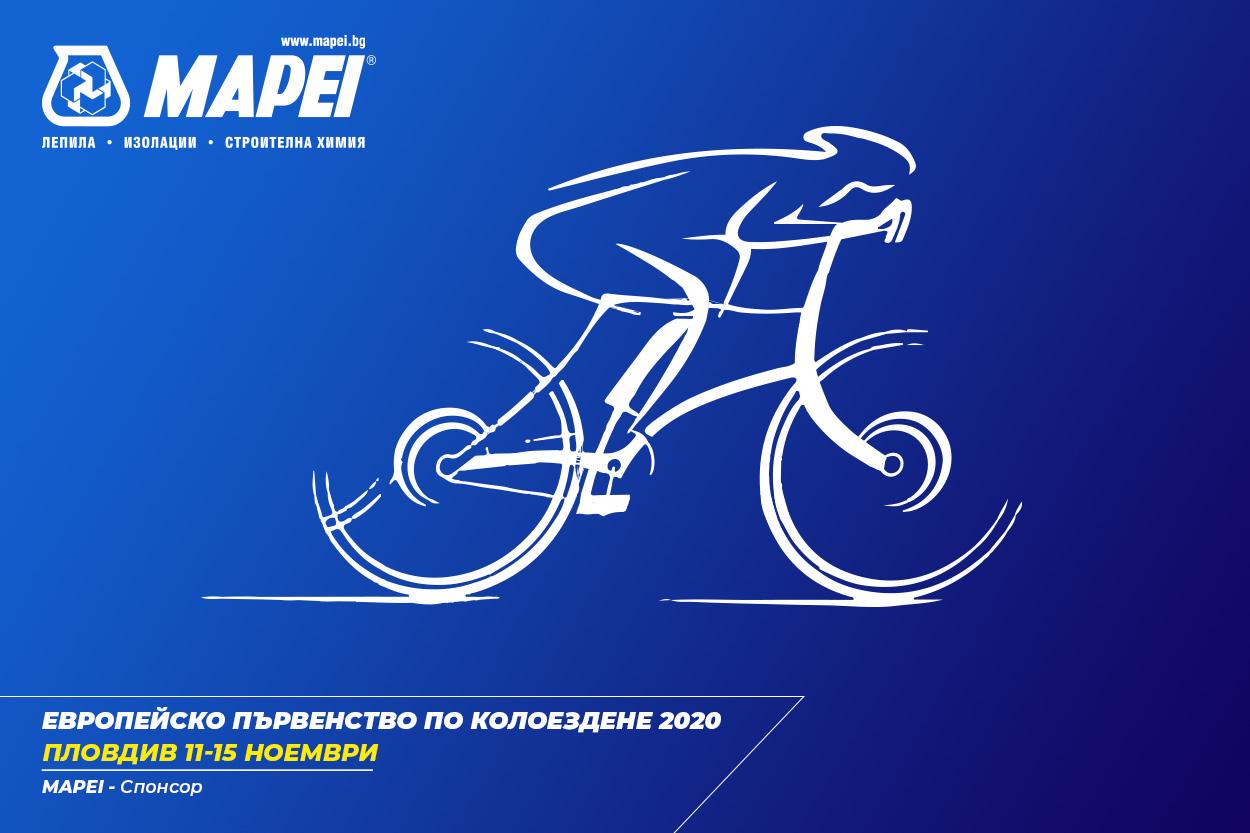 MAPEI България подкрепя Европейско първенство по колоездене на писта 2020 в Пловдив