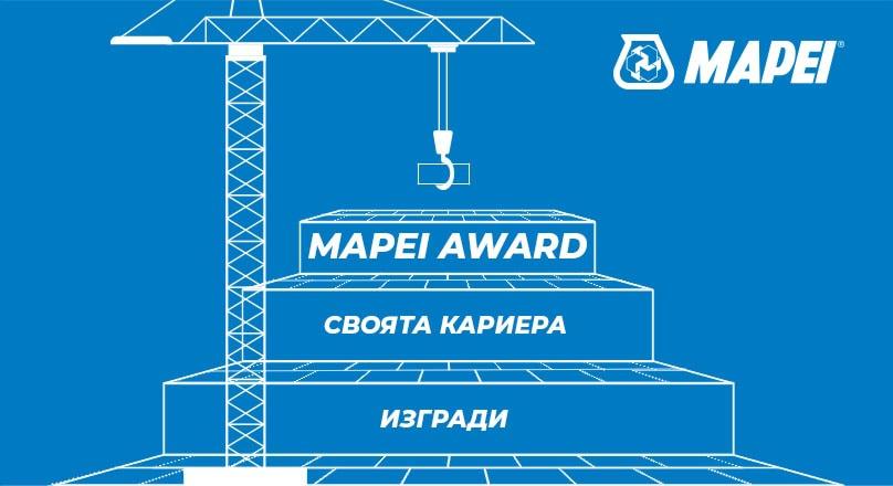 Стажантска програма на MAPEI подкрепя бъдещите млади инженери и архитекти в тяхното професионално обучение и развитие