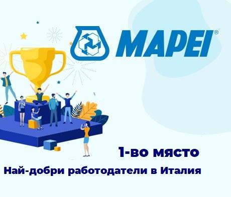 """Mapei e сред """"Най-добрите работодатели в Италия 2022"""""""