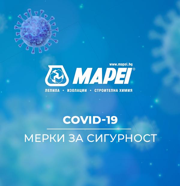 Информация за най-важните мерки за сигурност на Мапеи България