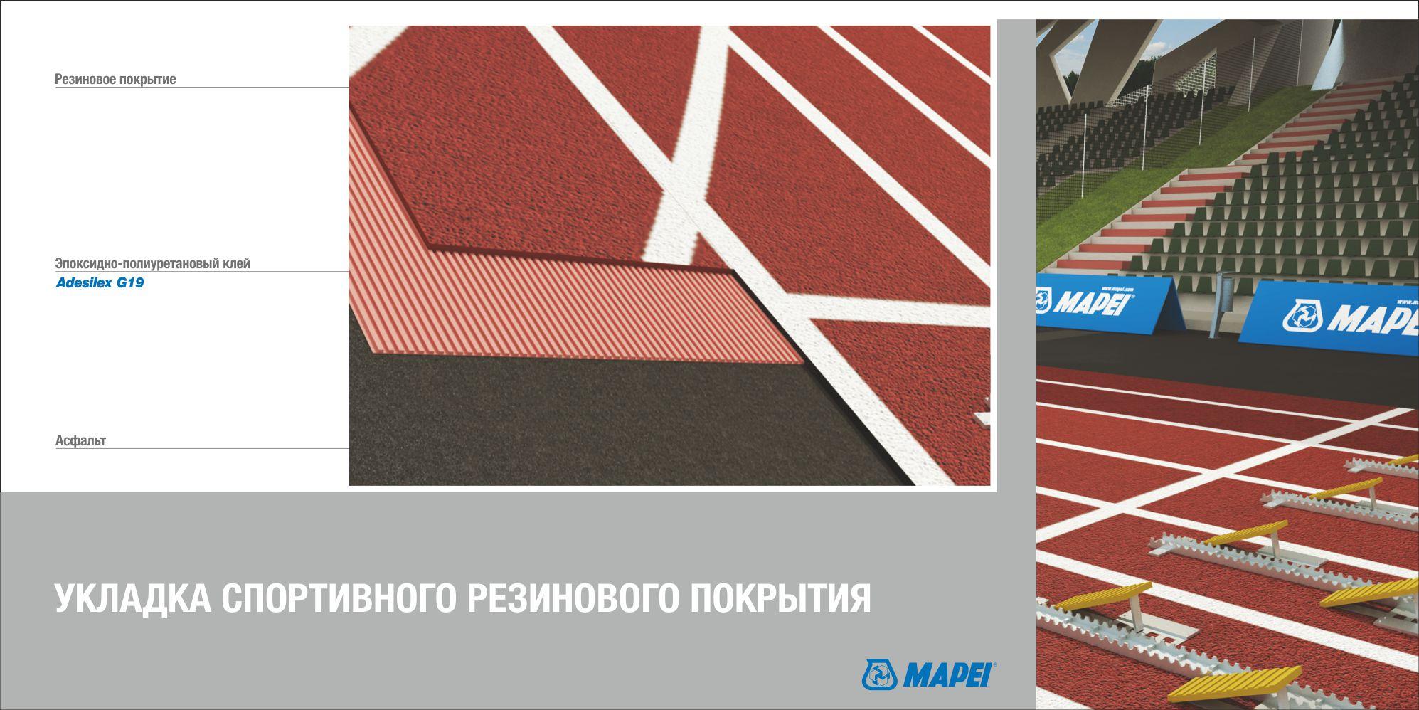 Решения MAPEI для укладки гибких напольных покрытий