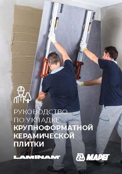 Руководство по укладке крупноформатной керамической плитки MAPEI LAMINAM