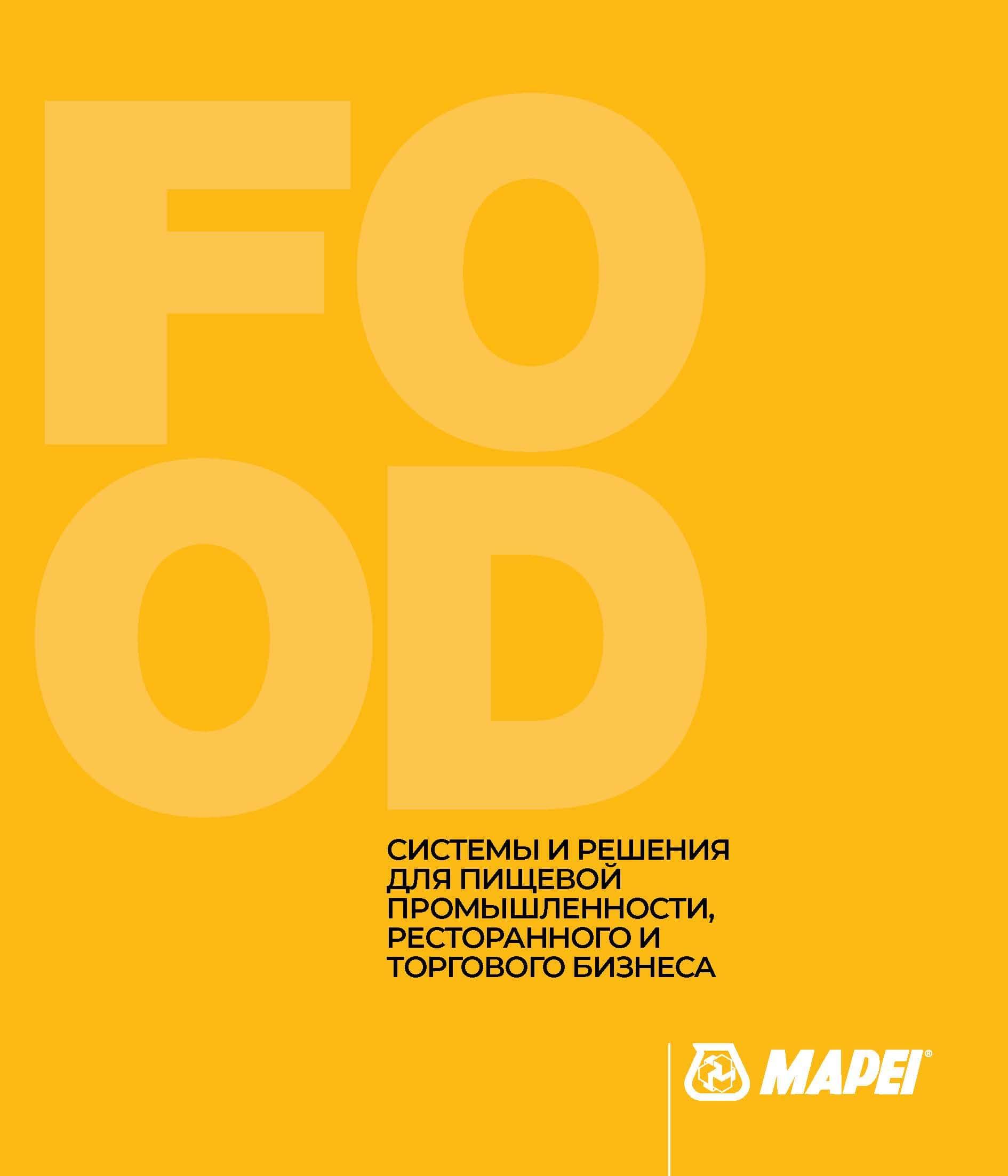 """Каталог """"Системы и решения для пищевой промышленности, ресторанного и торгового бизнеса"""""""