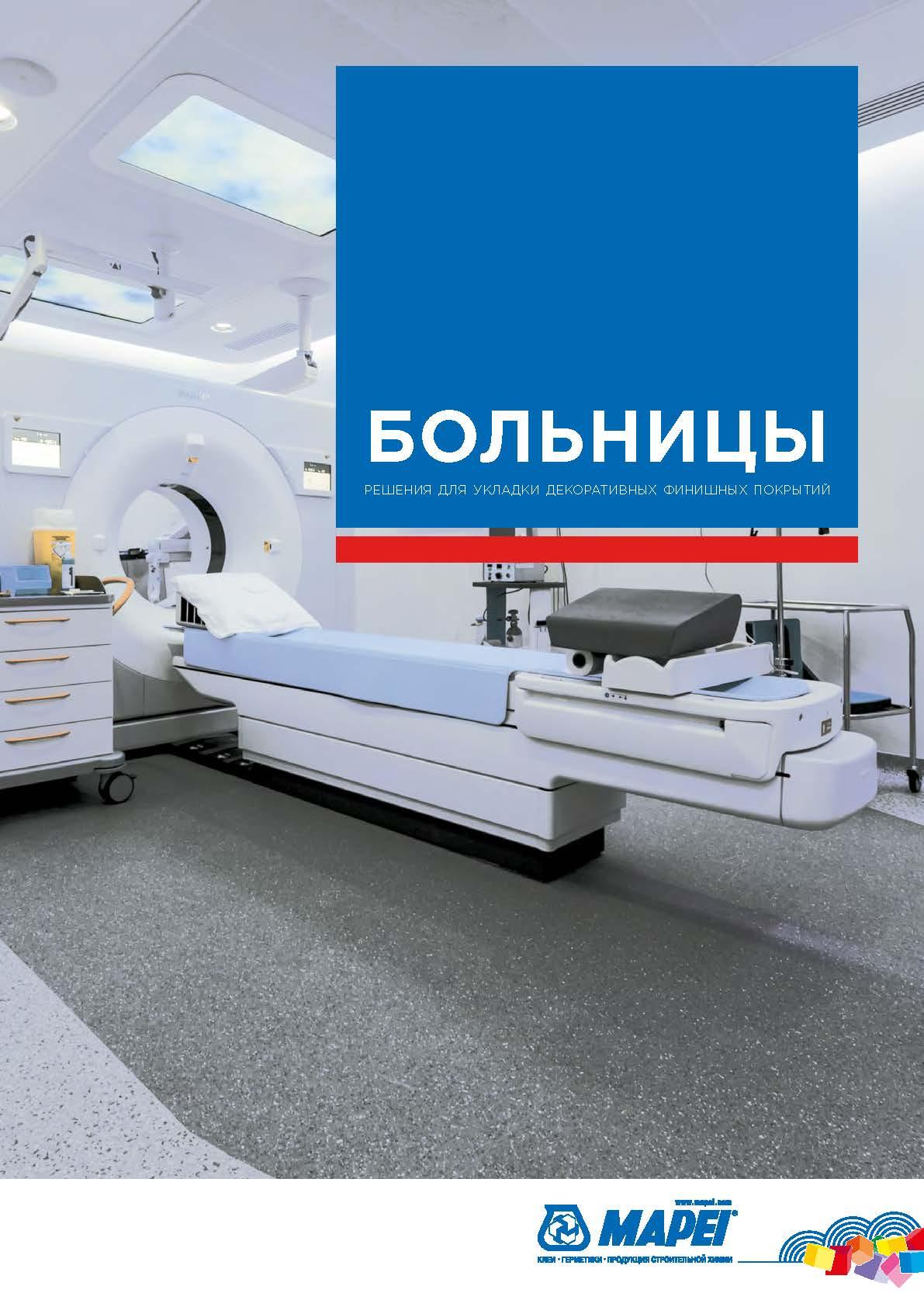 """Каталог """"Больницы. Решения для укладки декоративных покрытий"""""""