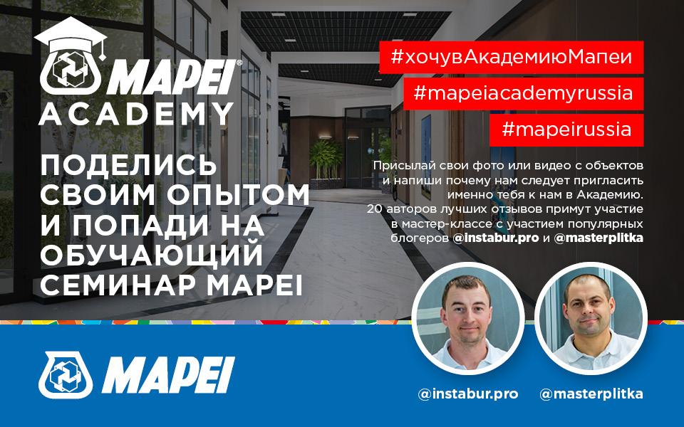 Конкурс от MAPEI Academy: #ХочувАкадемиюМапеи