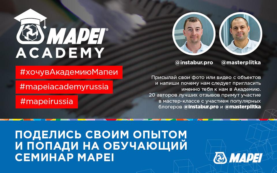 Mapei'19-Anons_Web-2404_Academia_4