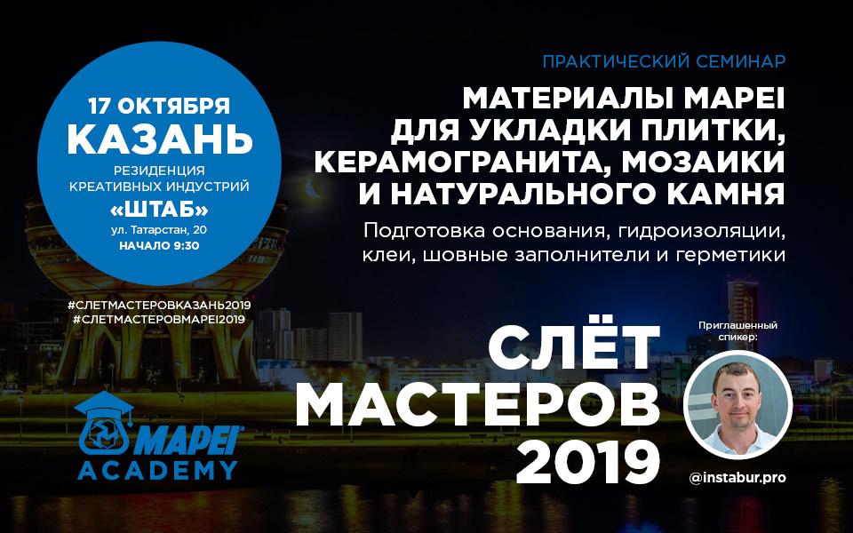 СЛЕТ МАСТЕРОВ 2019