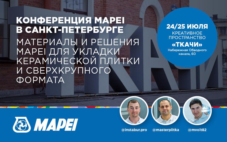 Конференция MAPEI в Санкт-Петербурге