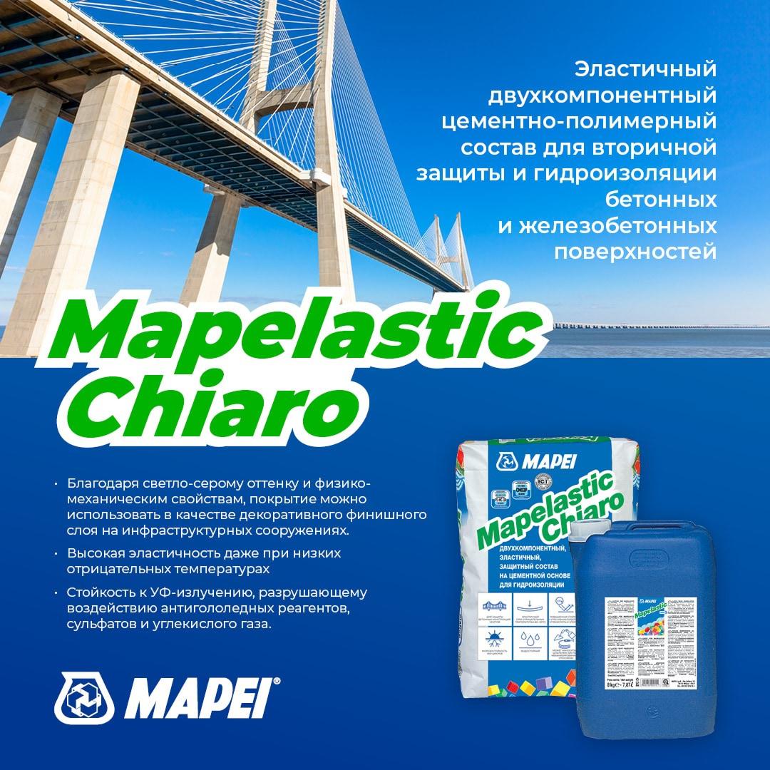 Новый продукт — Mapelastic Chiaro