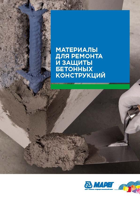 """Каталог """"Материалы для ремонта и защиты бетонных конструкций"""""""