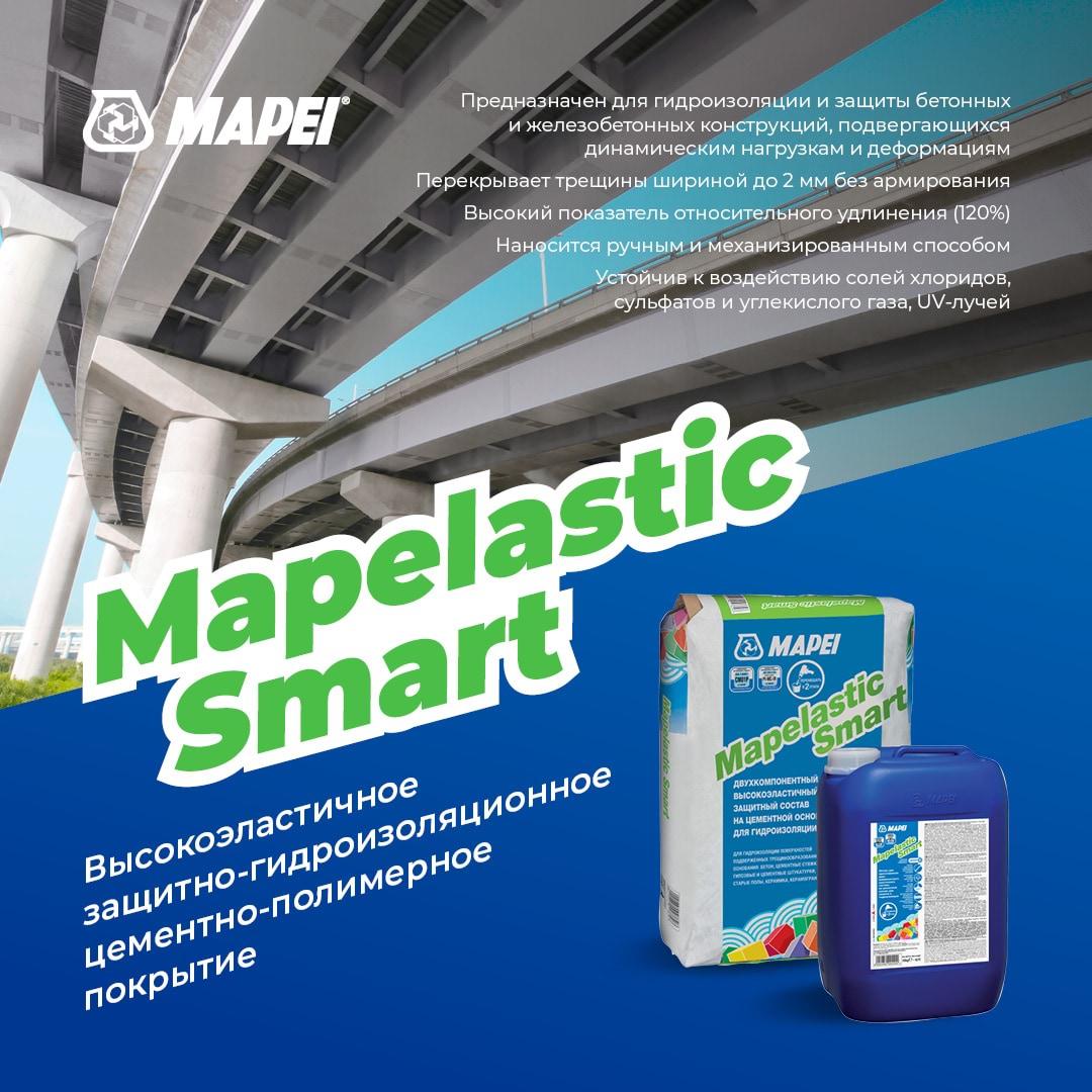 Mapelastic Smart – новый состав для гидроизоляции и защиты