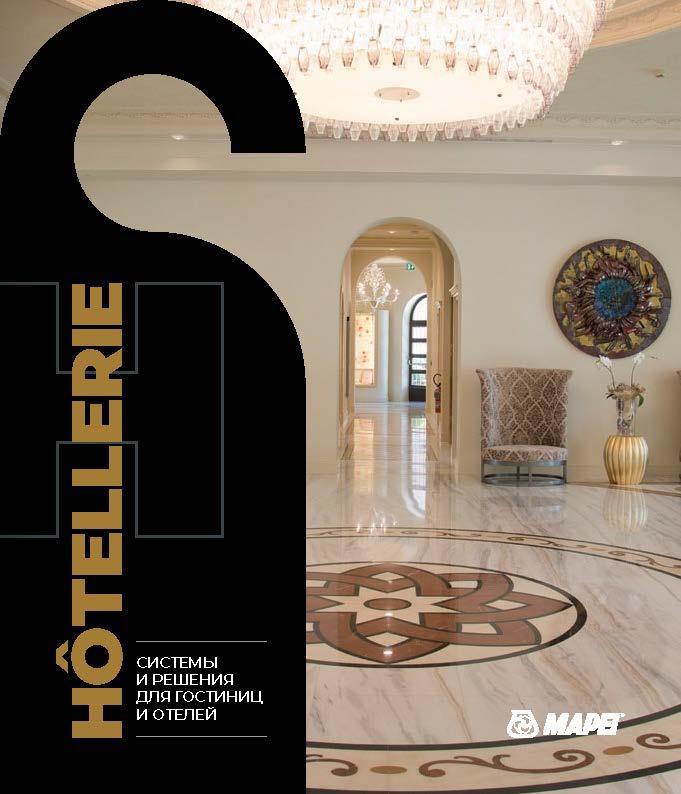 Hotellerie. Системы и решения для гостиниц и отелей