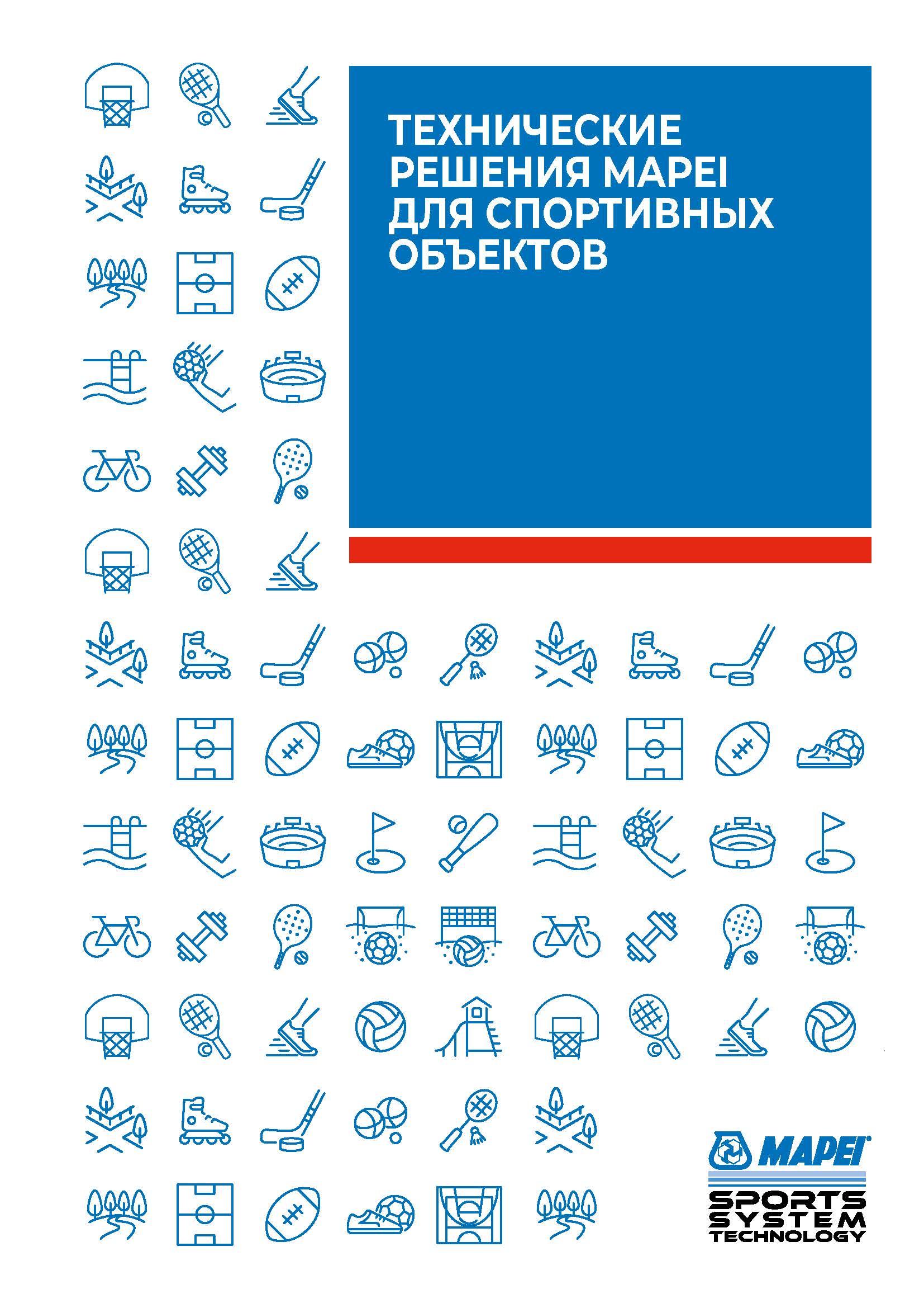 """Каталог """"Технические решения MAPEI для спортивных объектов"""""""