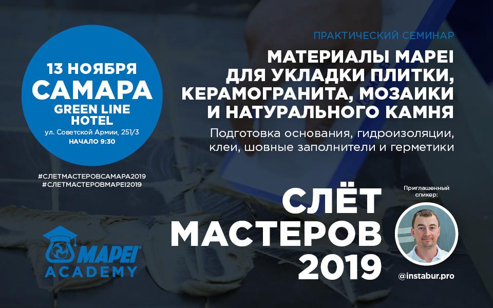 СЛЕТ МАСТЕРОВ 2019 В САМАРЕ