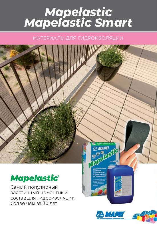 ЛИФЛЕТ Mapelastic & Mapelastic Smart