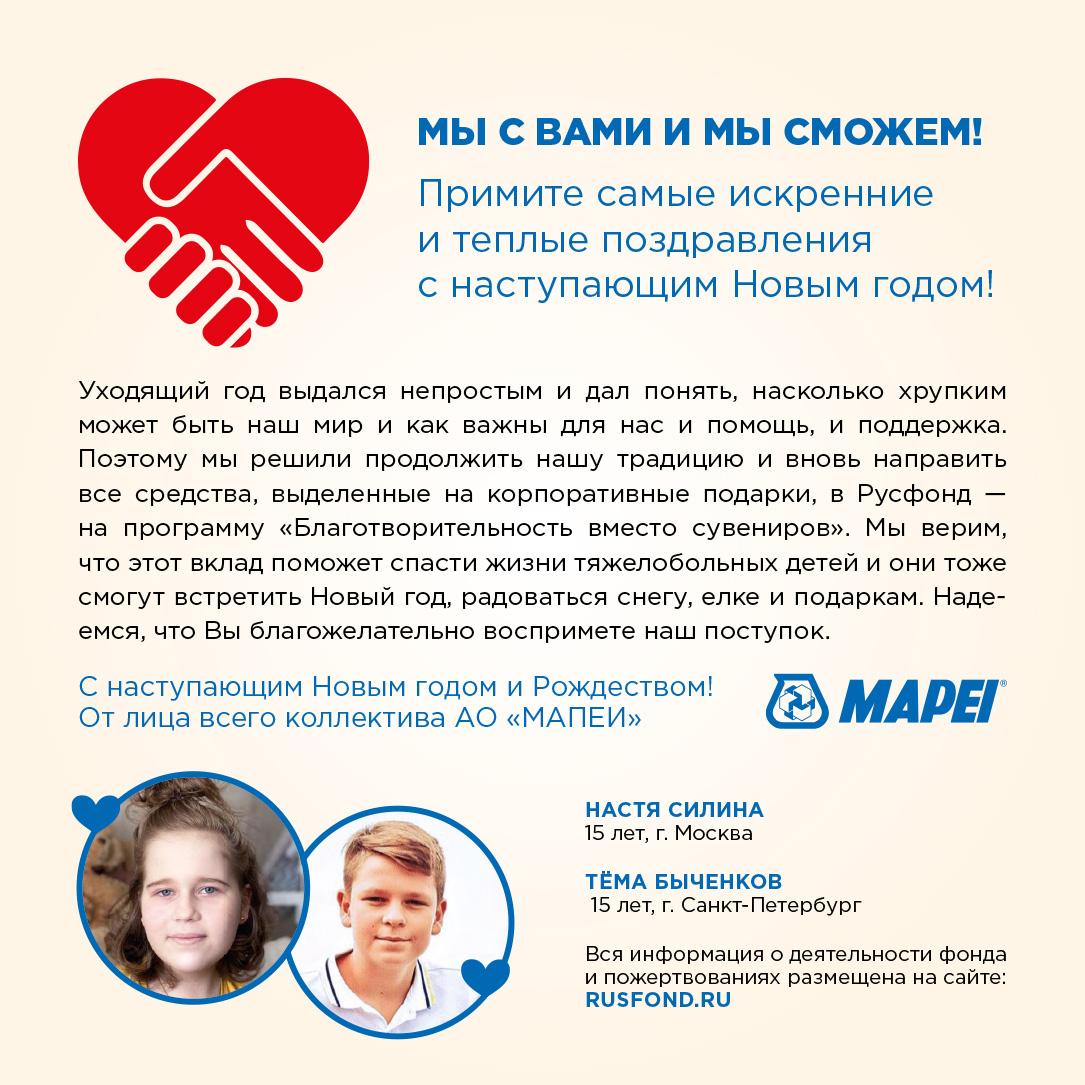 Mapei_Rusfond_insta