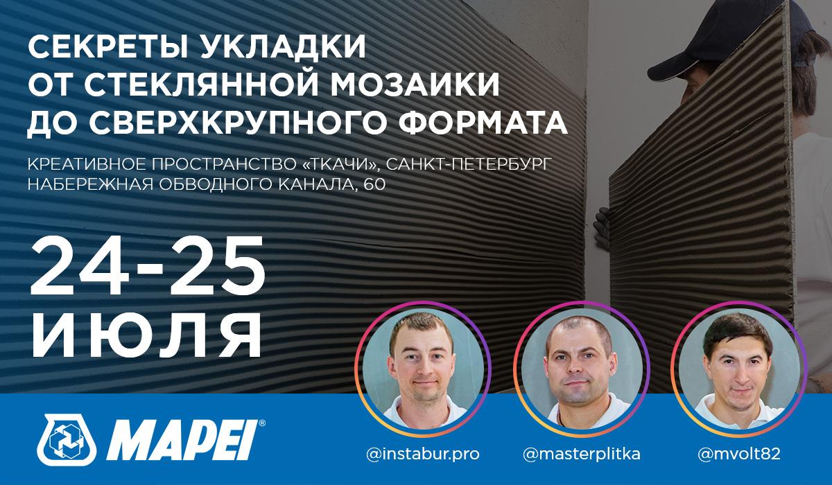 Практическая конференция MAPEI в Санкт-Петербурге
