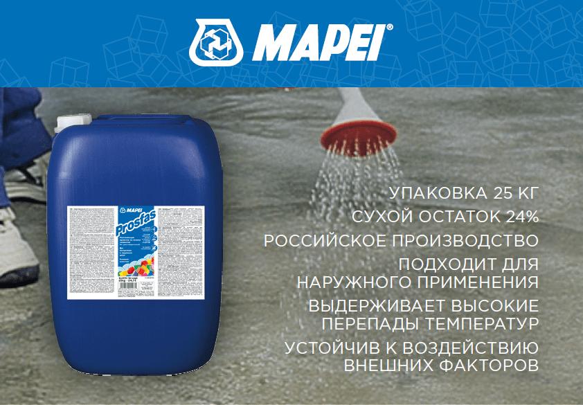 PROSFAS - сделано в России