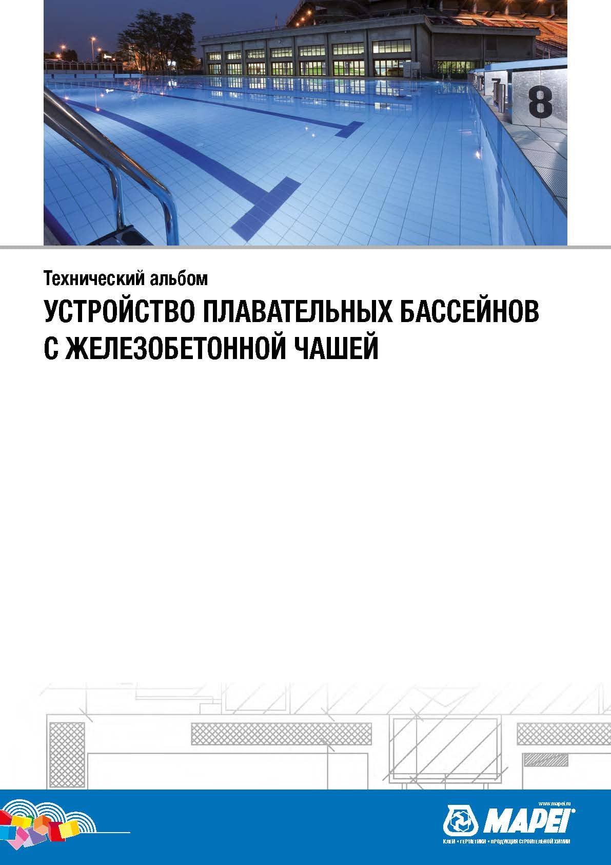 """Технический альбом """"Устройство плавательных бассейнов"""""""