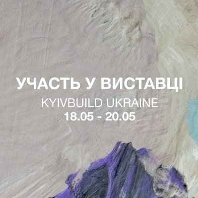 KyivBuild Ukraine - Міжнародна будівельна та інтер'єрна виставка.
