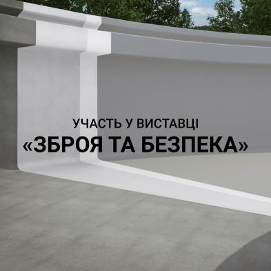 """Виставка """"Зброя та безпека-2021"""""""